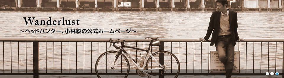 Wanderlust 勝どきで働くヘッドハンター、小林毅の公式ホームページ