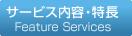 サービス内容・特長